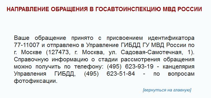 Госавтоинспекция МВД России Направление обращения в Госавтоинспекцию МВД России