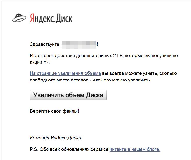 Письмо от Яндекс.Диск