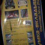 Сумки в упаковке и с инструкцией